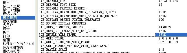 Tekla 17.0以上版本如何打开线框模式