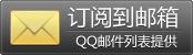 订阅到QQ 邮件订阅